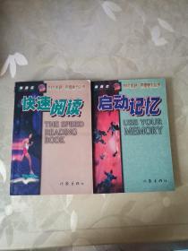 快速阅读/启动记忆:BBC托尼、巴赞智力丛书(两本合售)