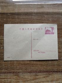 1962年明信片