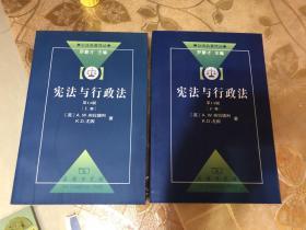 宪法与行政法(上下)(第14版)