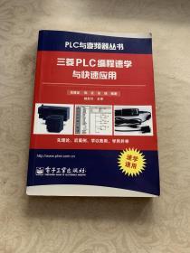 三菱PLC编程速学与快速应用