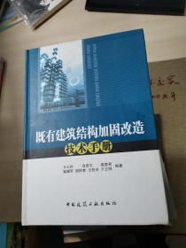 既有建筑结构加固改造技术手册