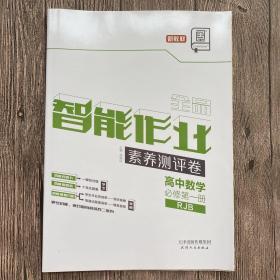 全品智能作业素养测评卷高中数学必修第一册RJB 新教材