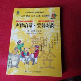 中国传统文化经典读本·声律启蒙:笠翁对韵