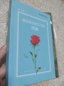 晨读英语美文 四级 80篇