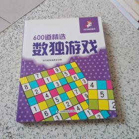 600道精选数独游戏
