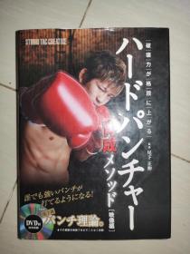 正版 最强站立技 日文版  附带正版光盘  尾下正伸著 综合格斗 拳击泰拳
