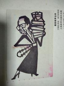 四人邦剪纸《江青》