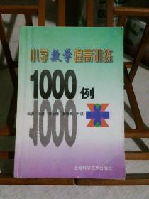 小学数学提高训练1000例