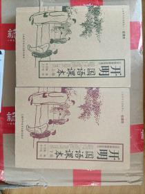 上海图书馆馆藏拂尘·老课本:开明国语课本(上下册)