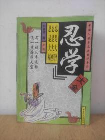 中国人安身立业的护身符——忍学大全(上册)