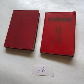 毛主席论教育革命 +毛主席语录 两本合售 老版本 64开本
