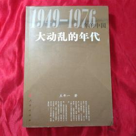1949一1976年的中国大动乱的年代
