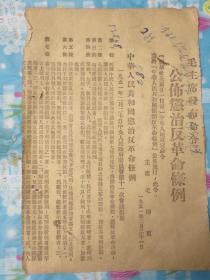 老纸片子--毛主席发布命令公布惩治反革命条例 1951年2月21日,只有七条残报,后附坦白书一份