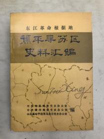 东江革命根据地蕉平寻苏区史料汇编