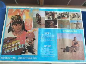 八九十年代,彩色遮幅式故事片《骆驼女卦神》电影海报一幅。
