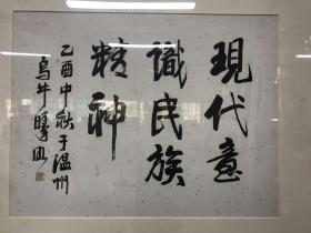 """著名画家林曦明先生书法作品""""现代意识民族精神""""86x66cm 镜框"""