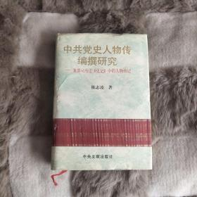 中共党史人物传编撰研究:兼谈司马迁《史记》中的人物传记
