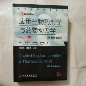 国外药学专著译丛:应用生物药剂学与药物动力学(原著第5版)