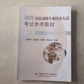 初级实验动物专业技术人员考试参考教材