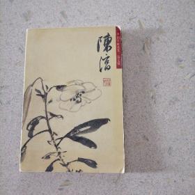 陈淳(花鸟)一一中国名画欣赏第七暂明信片(20张全)