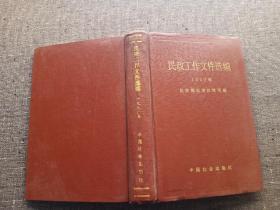 民政工作文件选编 1990年 【硬精装,一版一印,干净品如图】