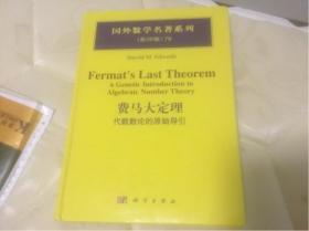 费马大定理:代数数论的原始导引(影印版)