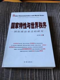 国家特性与世界秩序:国际政治变迁的研究