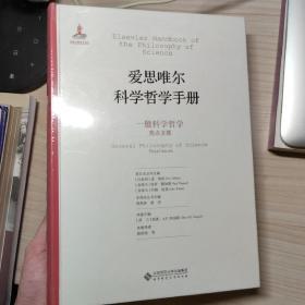 爱思唯尔科学哲学手册:一般科学哲学 焦点主题