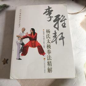 李雅轩杨氏太极拳法精解