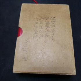 《毛泽东选集》全一卷。