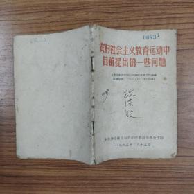 农村社会主义教育运动中目前提出的一些问题