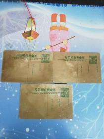 解放区名信片  华东邮政名信片  邮资片    四十元  空白片
