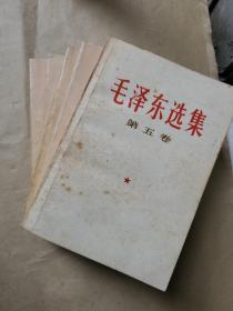 2:毛泽东选集 毛泽东选集1-5册
