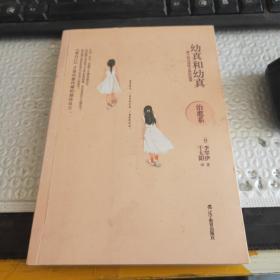 幼真和幼真:两个同名同姓女孩的故事