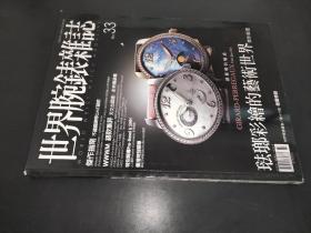 世界腕表杂志 No.33