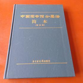 中国图书馆图书分类法 简本(第四版)
