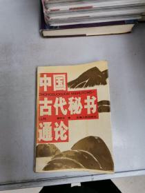 中国古代秘书通论【满30包邮】
