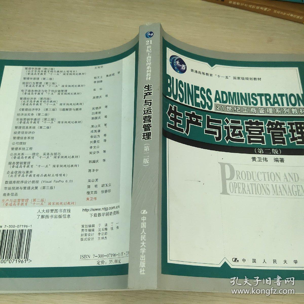 生产与运营管理(第2版)/21世纪工商管理系列教材