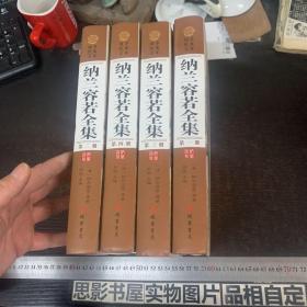 国学经典文库 图文珍藏版——纳兰容若全集(全四册)