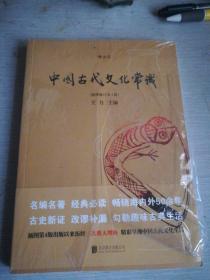 中国古代文化常识(插图修订第4版,未开封,前封用刀划破)