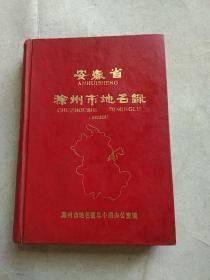 安徽省滁州市地名录(1984.47
