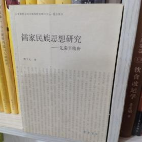 儒家民族思想研究——先秦至隋唐