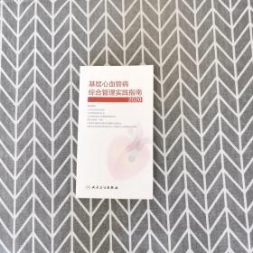 基层心血管病综合管理实践指南 2020