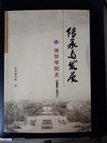 传承与发展 潍坊学院史(2000-2011)