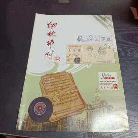 伊林邮刊2012   9