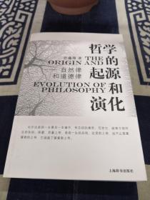 哲学的起源和演化:自然律和道德律