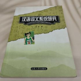 汉语词义系统研究