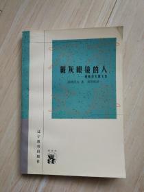 新世纪万有文库:戴灰眼镜的人——屠格涅夫散文集(书内有硬折,书脊有硬伤)