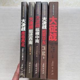 大决战:席卷西北+挺进西南+纵横中南+威震华东+大决战【5本合售】