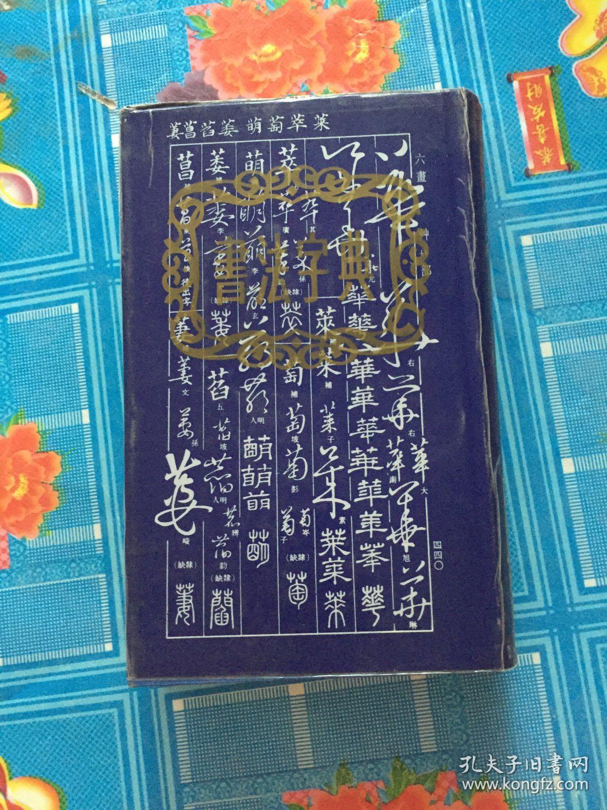 书法字典 精装